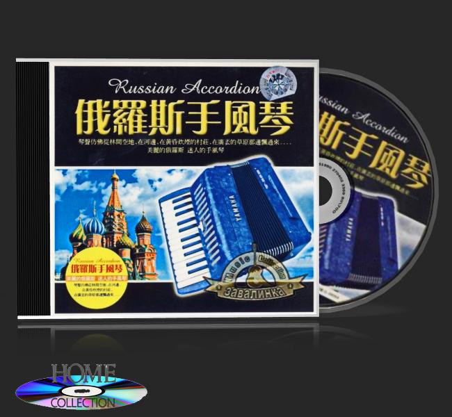 Russian Accordion - Russian Accordion (CD-1)- (2005)