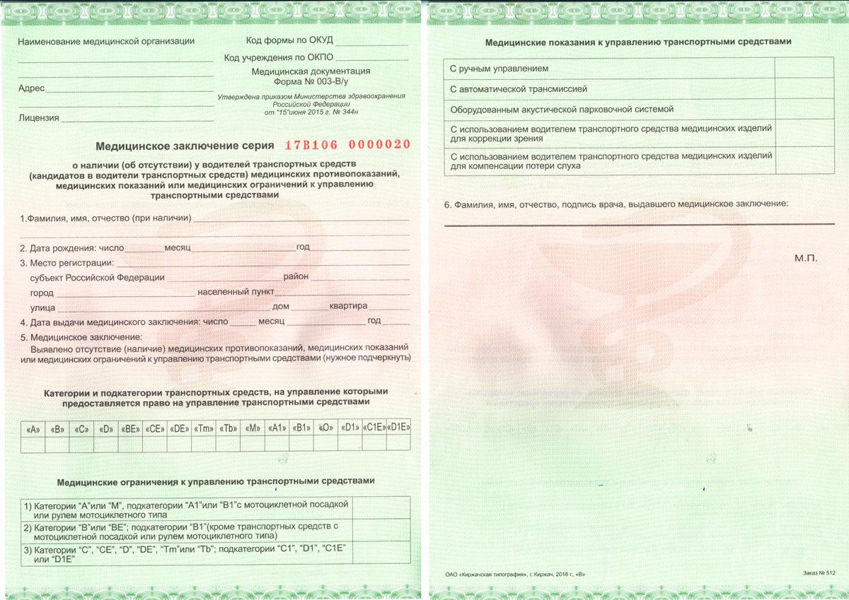 Если просрочена медицинская справка водителя какой штраф анализ крови на беременность срок