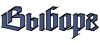 Gazeta Vyborg