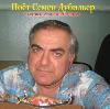 Семён Владимирович