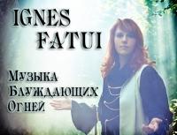 Ignes Fatui - Блуждающие огни