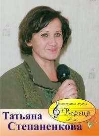Певица Татьяна Степаненкова