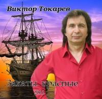 Виктор Токарев
