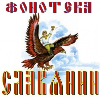 Слав(янин)