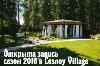 Lesnoy_Village