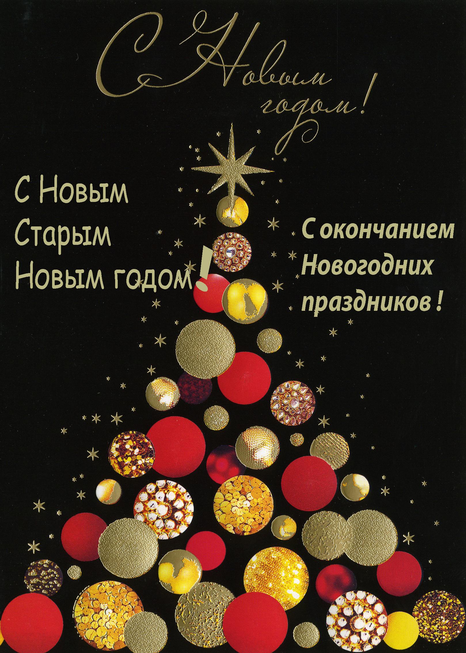 С новым годом и со всеми праздниками