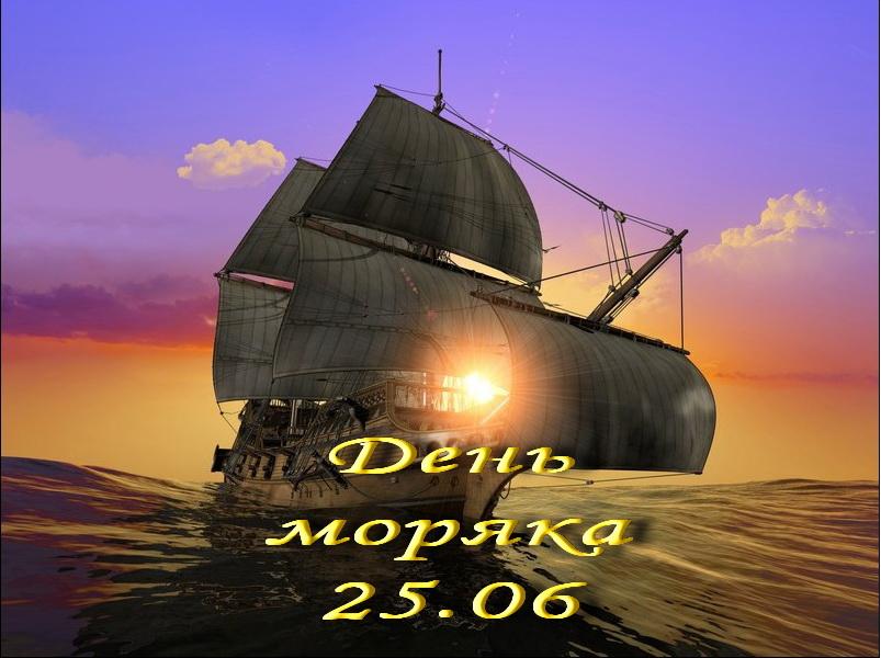 Открытки на день моряка