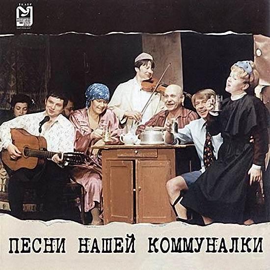 Va - песни нашей коммуналки - марк розовский: это не старые песни о va - песни нашей коммуналки