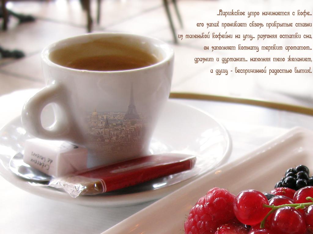 Открытка с добрым утром на итальянском языке