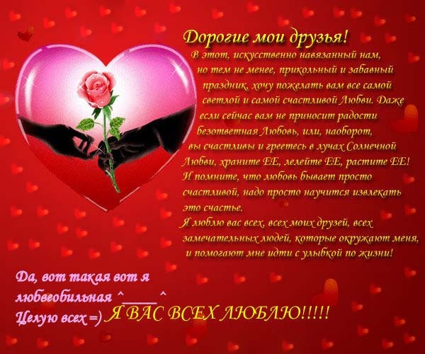 Поздравление с 14 февралям для друзей