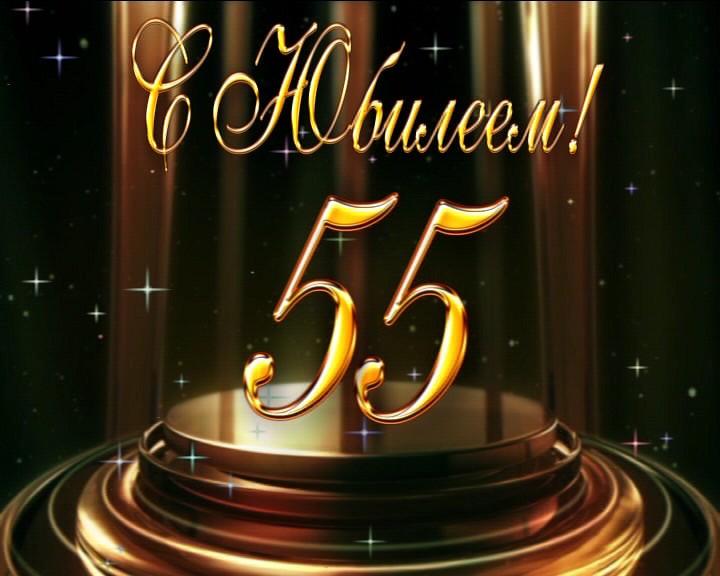 Поздравления с днем рождения мужчине 55 лет другу