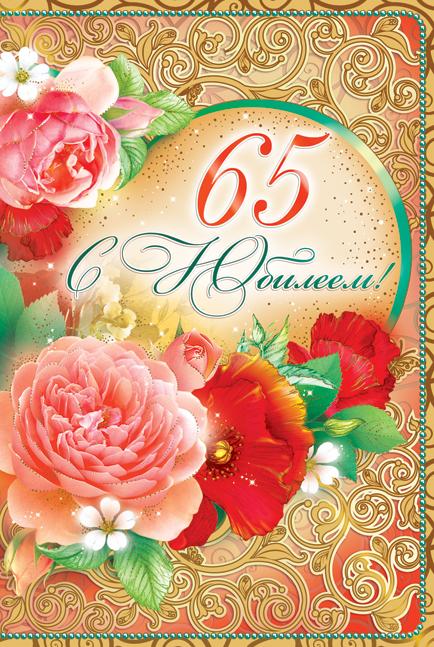 Татарские поздравления с 65 летием