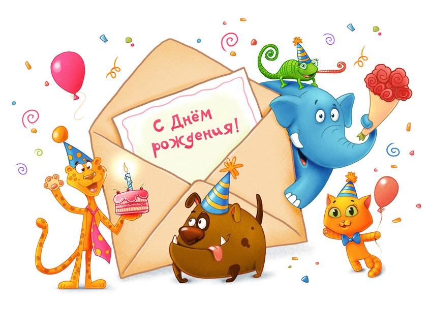 Смешное поздравление мальчику с днем рождения