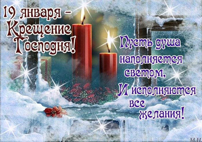 Прикольное поздравление к 19 января крещение
