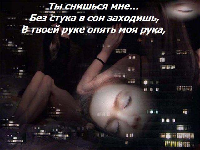 ya-goliy-vo-sne