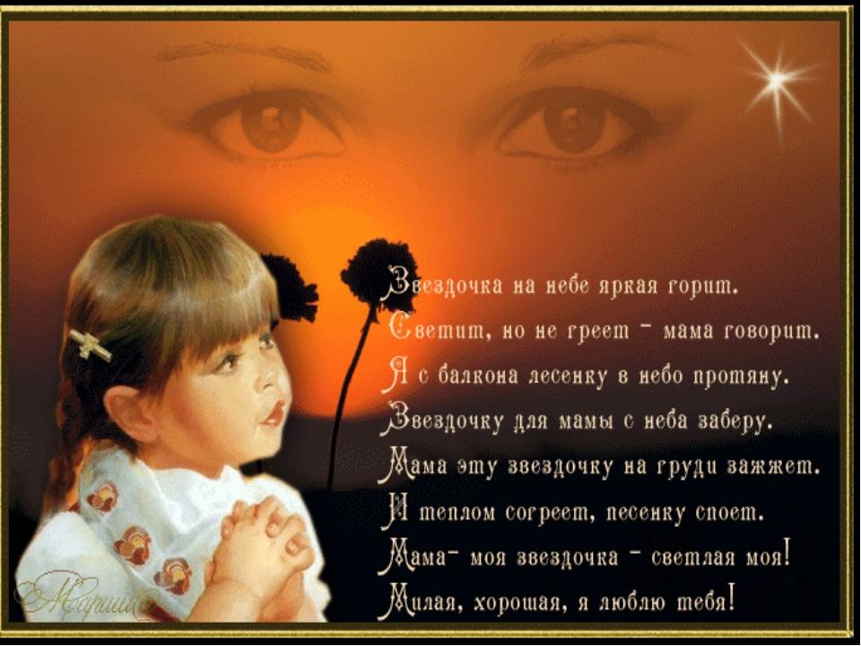Просмотр содержимого документа суперр-папка к 8 марта стихи про маму