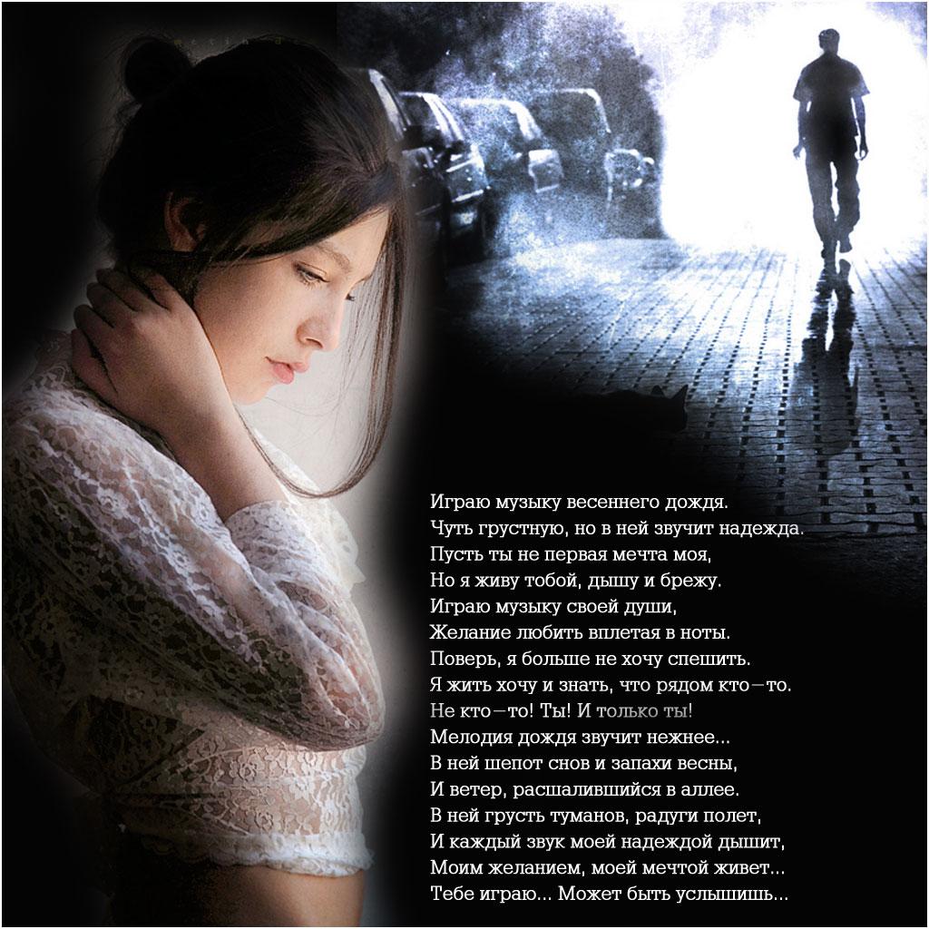 Женщина мечта картинки стихи, любовью блестящая