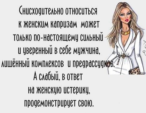 Женские статусы о себе любим