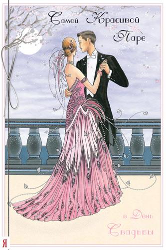 Поздравление на свадьбу свеклу