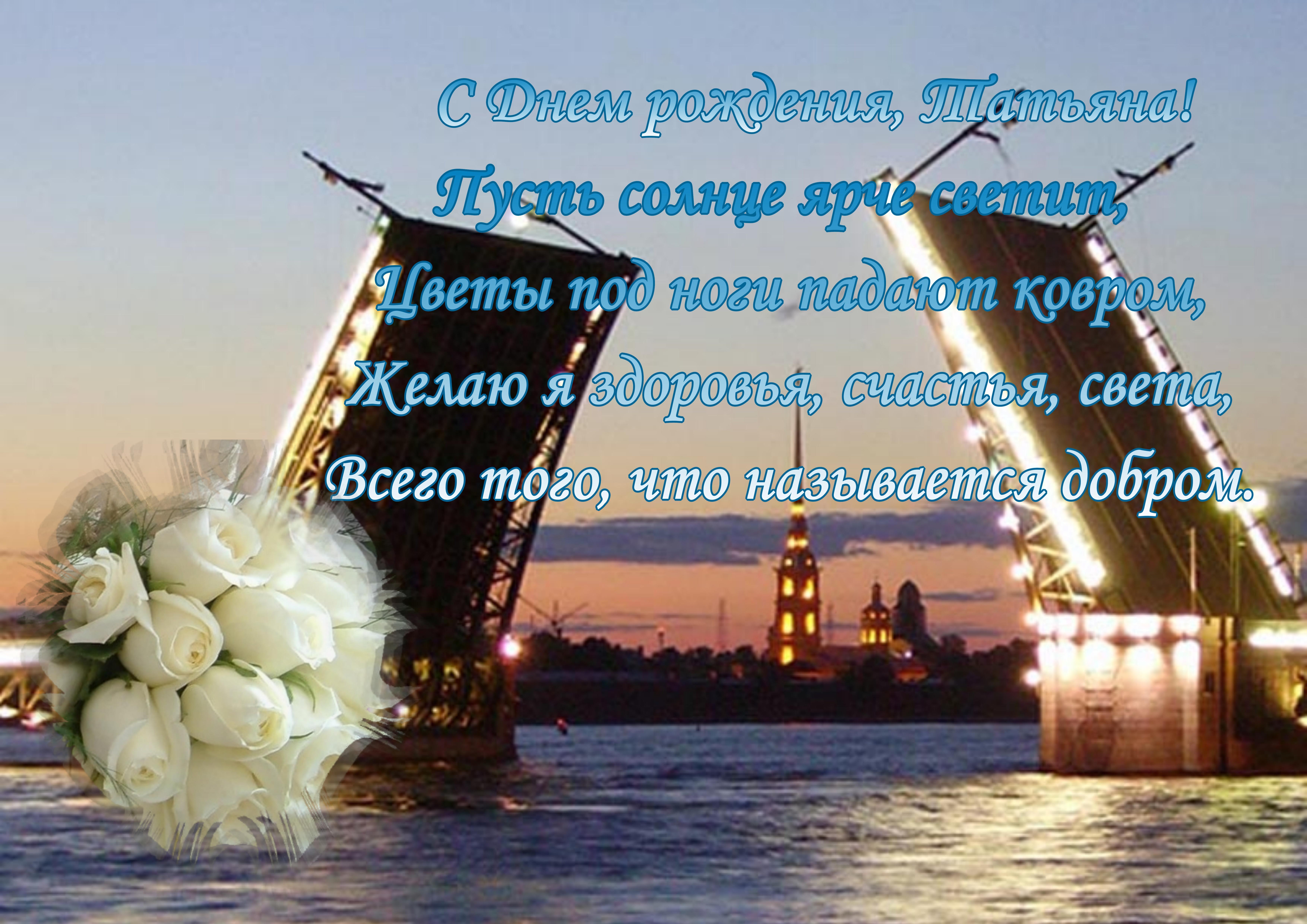 поздравление с днем города санкт-петербурга в прозе позволило