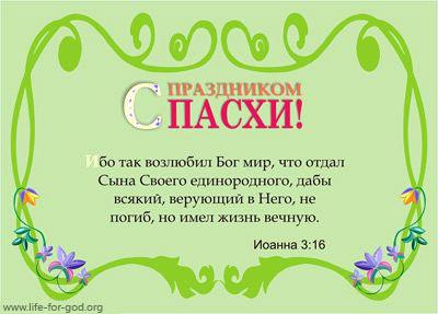 Открытка, открытки с пасхой со стихами из библии
