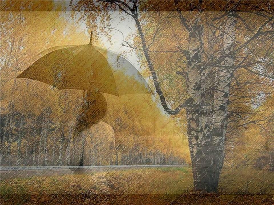 Открытка про осень про грусть