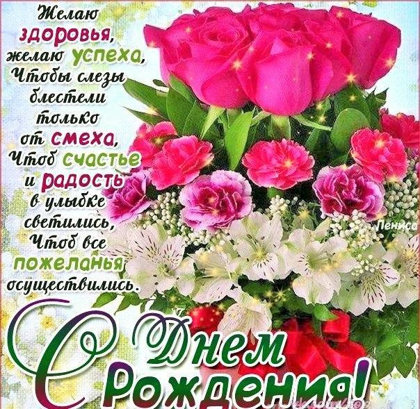 Лучшие поздравления с днем рождения красивые