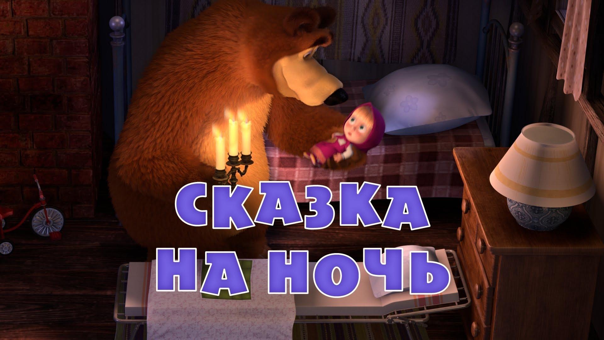 Спокойной ночи картинки маша и медведь смотреть онлайн