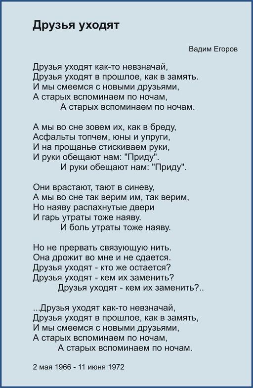 Стих для друзей которые уезжают