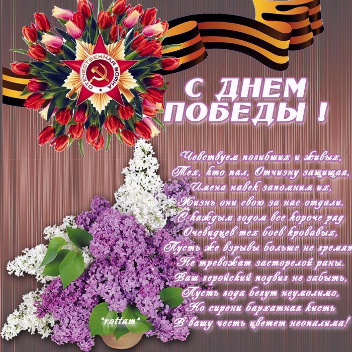 Красивые поздравления ко дню победы в стихах