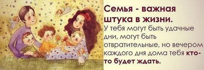 Афоризмы о счастливых семей