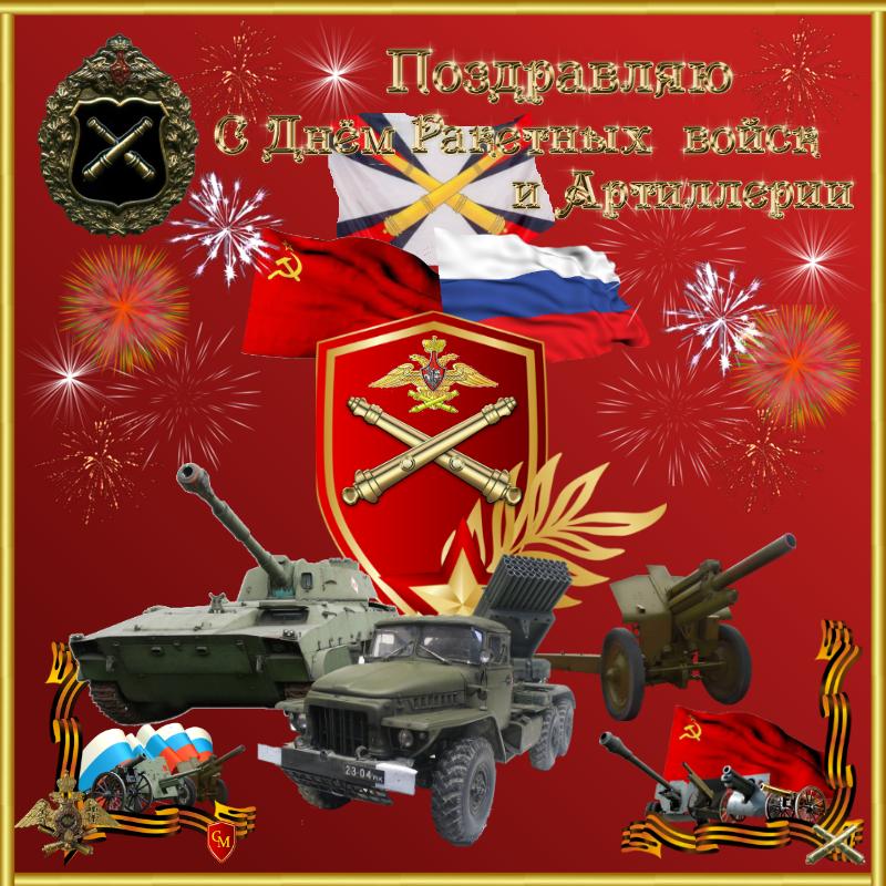 Картинки на день ракетных войск