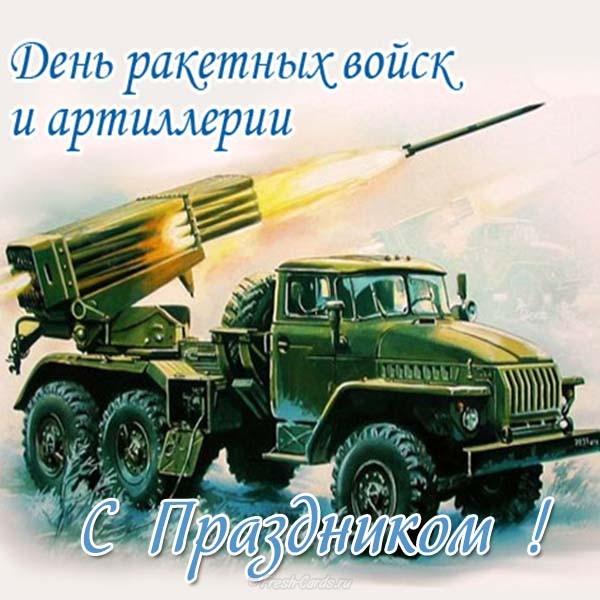 поздравления в стихах к дню ракетных войск приготовьте каждому