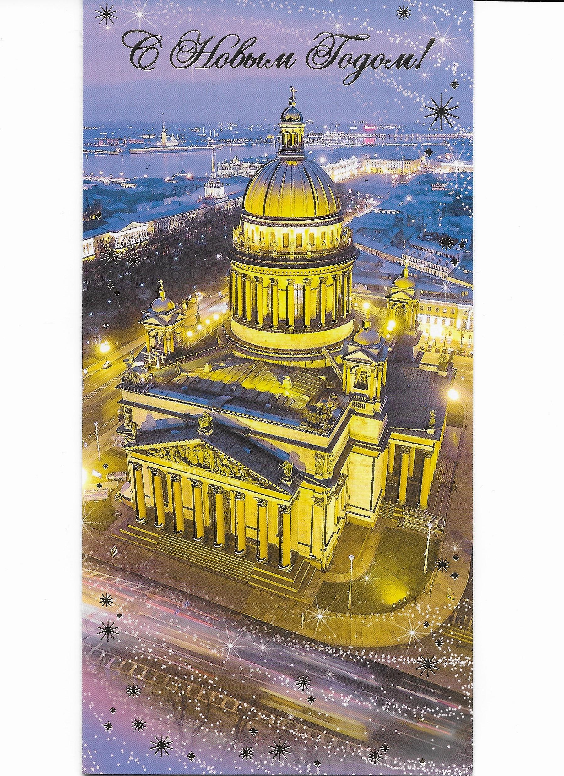 Благовещением пресвятой, открытки опт петербург